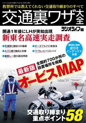 交通裏ワザ大全三才ムック vol.628【電子書籍】[ 三才ブックス ]