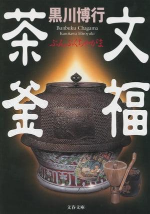 文福茶釜【電子書籍】[ 黒川博行 ]