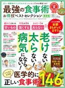 晋遊舎ムック お得技シリーズ140 最強の食事術お得技ベストセレクション 最新版