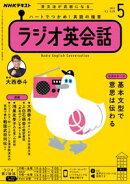 NHKラジオ ラジオ英会話 2021年5月号[雑誌]