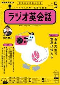 NHKラジオ ラジオ英会話 2021年5月号[雑誌]【電子書籍】