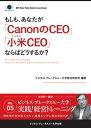 BBTリアルタイム・オンライン・ケーススタディ Vol.5(もしも、あなたが「CanonのCEO」「小米 CEO」ならばどうするか…