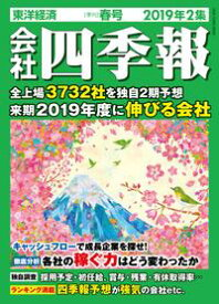 会社四季報 2019年 2集 春号【電子書籍】
