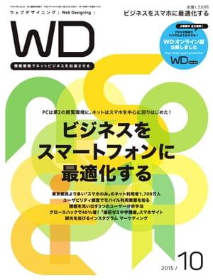 Web Designing 2015年10月号2015年10月号【電子書籍】