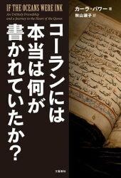 コーランには本当は何が書かれていたか?