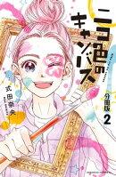 ニコ色のキャンバス 分冊版(2)