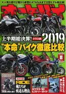 オートバイ 2019年8月号