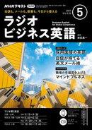 NHKラジオ ラジオビジネス英語 2021年5月号[雑誌]