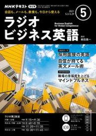 NHKラジオ ラジオビジネス英語 2021年5月号[雑誌]【電子書籍】