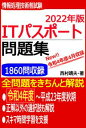 スタート!ITパスポート問題集2019【電子書籍】[ 西村 靖夫 ]