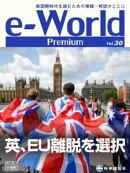 e-World Premium vol.30(2016年7月号)