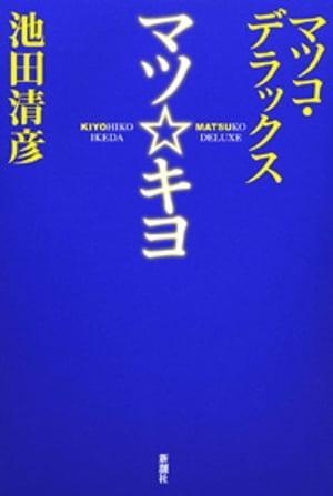 マツ☆キヨ【電子書籍】[ マツコ・デラックス ]