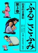 ふることふみ(3)知泉的古事記
