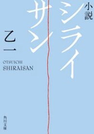 小説 シライサン【電子書籍】[ 乙 一 ]