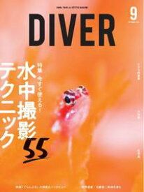 DIVER 2020年9月号【電子書籍】