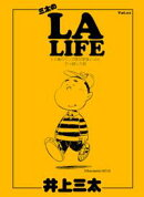 三太のLA LIFE Vol.11 50歳のマンガ家が家族とLAに引っ越した話