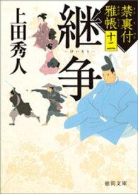 禁裏付雅帳十二 継争【電子書籍】[ 上田秀人 ]