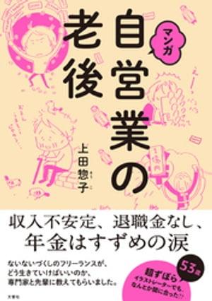 マンガ 自営業の老後【電子書籍】[ 上田惣子 ]