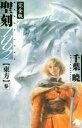 聖刻1092【東方】完全版(3)【電子書籍】[ 千葉暁 ]