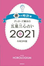 ゲッターズ飯田の五星三心占い銀の時計座2021【電子書籍】[ ゲッターズ飯田 ]