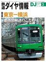 鉄道ダイヤ情報2020年3月号【電子書籍】[ 鉄道ダイヤ情報編集部 ]