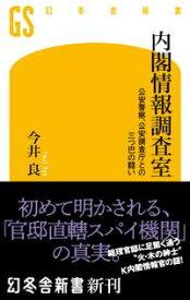 内閣情報調査室 公安警察、公安調査庁と三つ巴の闘い【電子書籍】[ 今井良 ]