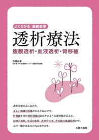 透析療法 腹膜透析・血液透析・腎移植【電子書籍】[ 石橋 由孝 ]
