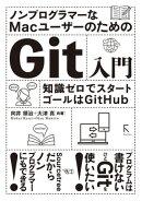 ノンプログラマーなMacユーザーのためのGit入門