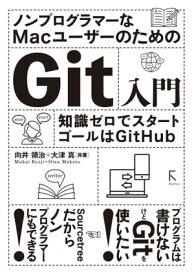 ノンプログラマーなMacユーザーのためのGit入門【電子書籍】[ 向井領治 ]