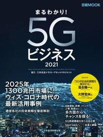 まるわかり!5Gビジネス2021【電子書籍】