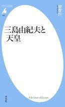 三島由紀夫と天皇