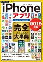 今すぐ使えるかんたんPLUS+ iPhoneアプリ 完全大事典 2019年版[iPad/iPod touch対応]【電子書籍】[ 田中拓也 ]