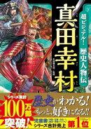 超ビジュアル!歴史人物伝 真田幸村