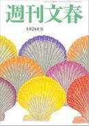 週刊文春 1月24日号