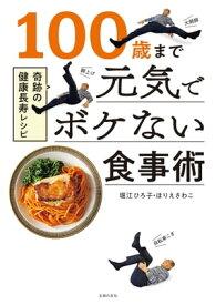 100歳まで元気でボケない食事術【電子書籍】[ 堀江 ひろ子 ]