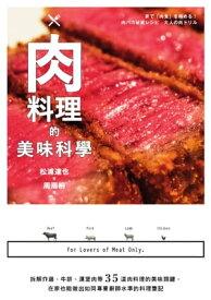 肉料理的美味科學:拆解炸?、牛排、漢堡肉等35道肉料理的美味關鍵,在家也能做出如同專業廚師水準的料理筆記家で「肉食」を極める!肉バカ秘蔵レシピ 大人の肉ドリル【電子書籍】