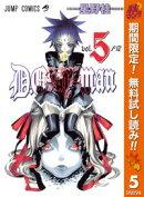 D.Gray-man【期間限定無料】 5