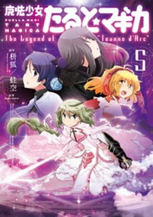 """魔法少女たると☆マギカ The Legend of """"Jeanne d'Arc"""" 5巻【電子書籍】[ MagicaQuartet ]"""