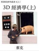 3D 經濟學(上)