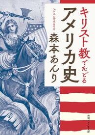 キリスト教でたどるアメリカ史【電子書籍】[ 森本 あんり ]