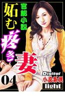 【官能小説】妬む疼き妻 04