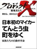 「日本初のマイカー てんとう虫 町をゆく」~家族たちの自動車革命 熱き心、炎のごとく
