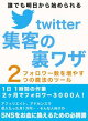 twitter 集客の教科書