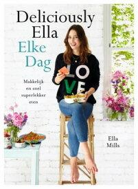 Elke Dag Deliciously Ella makkelijk en snel superlekker eten【電子書籍】[ Ella Mills ]