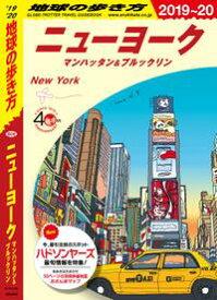 地球の歩き方 B06 ニューヨーク マンハッタン&ブルックリン 2019-2020【電子書籍】