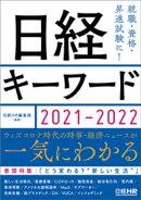 日経キーワード 2021-2022