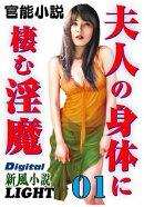 【官能小説】夫人の身体に棲む淫魔01