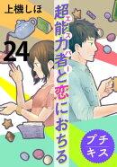 超能力者と恋におちる プチキス(24)