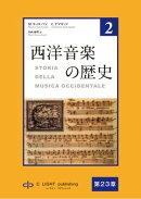 西洋音楽の歴史 第2巻