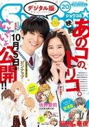 ShoーComi 2018年20号(2018年9月20日発売)